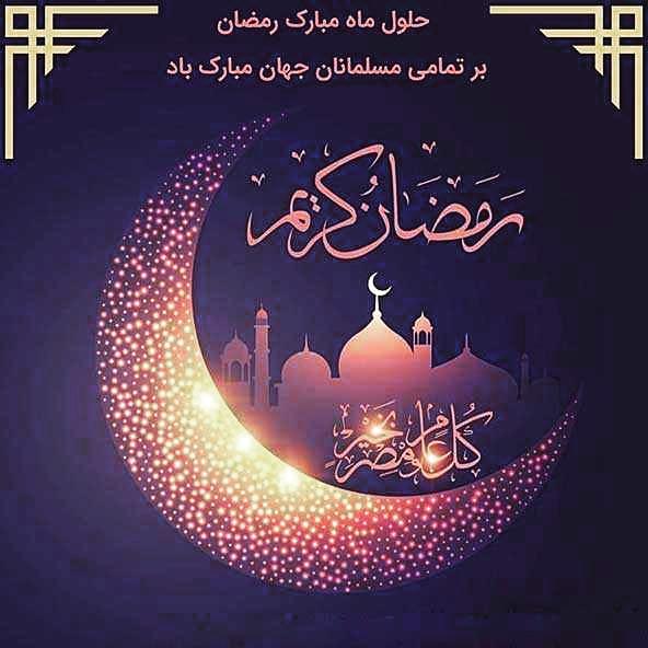 تصویر پست ماه رمضان